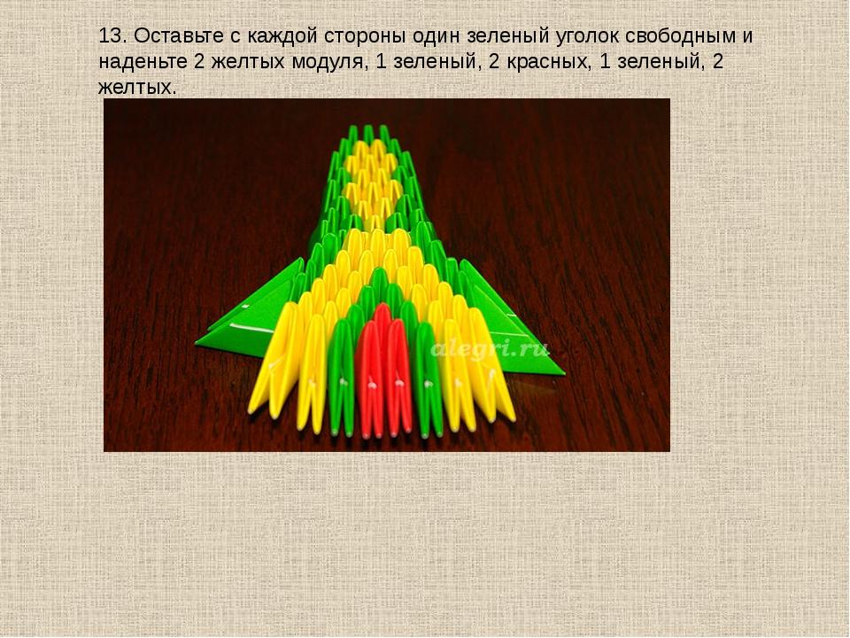 13. Оставьте с каждой стороны один зеленый уголок свободным и наденьте 2 желт...