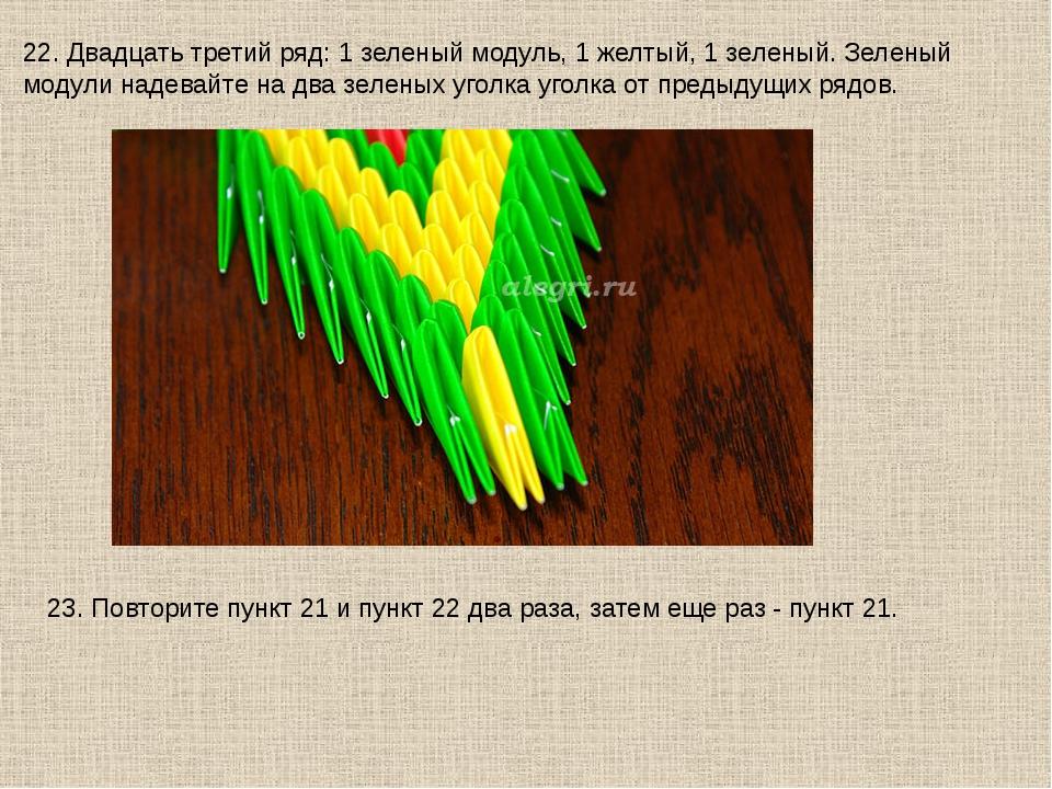 22. Двадцать третий ряд: 1 зеленый модуль, 1 желтый, 1 зеленый. Зеленый модул...