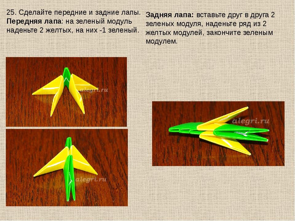 25. Сделайте передние и задние лапы. Передняя лапа: на зеленый модуль наденьт...