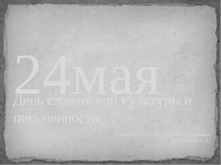 День славянской культуры и письменности Учитель МБОУ «СОШ № 48» г. Астрахани