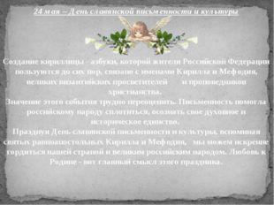 24 мая – День славянской письменности и культуры Создание кириллицы - азбуки,