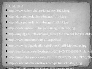 http://www.sobor-chel.ru/fatgallery/1022.jpeg http://days.pravoslavie.ru/Imag