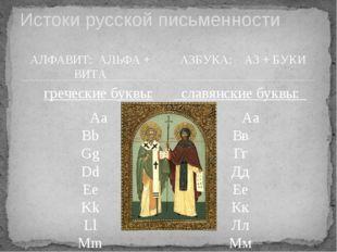 Истоки русской письменности АЗБУКА: АЗ + БУКИ греческие буквы: Aa Bb Gg Dd