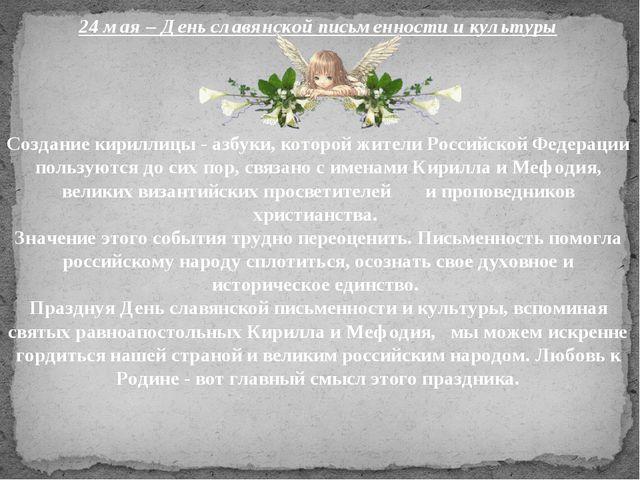 24 мая – День славянской письменности и культуры Создание кириллицы - азбуки,...