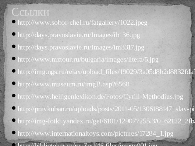 http://www.sobor-chel.ru/fatgallery/1022.jpeg http://days.pravoslavie.ru/Imag...