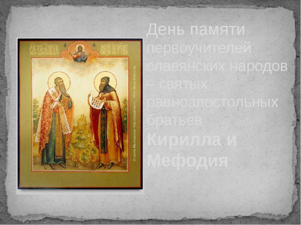 День памяти первоучителей славянских народов – святых равноапостольных братье...