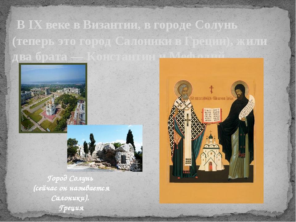 В IX веке в Византии, в городе Солунь (теперь это город Салоники в Греции),...
