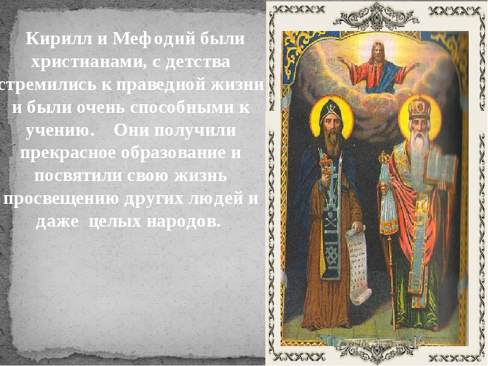 Кирилл и Мефодий были христианами, с детства стремились к праведной жизни и...