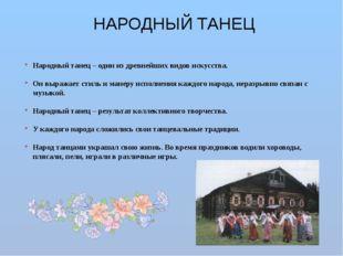 Народный танец – один из древнейших видов искусства. Он выражает стиль и мане