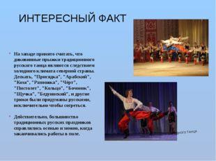 На западе принято считать, что диковинные прыжки традиционного русского танц
