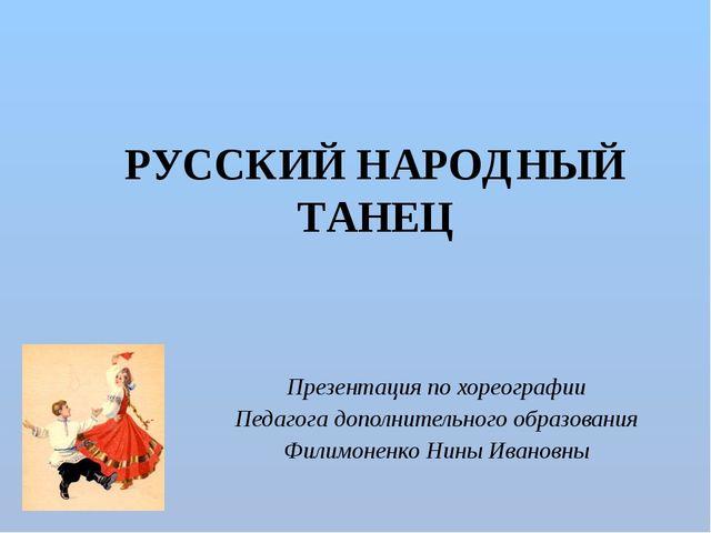 РУССКИЙ НАРОДНЫЙ ТАНЕЦ Презентация по хореографии Педагога дополнительного о...