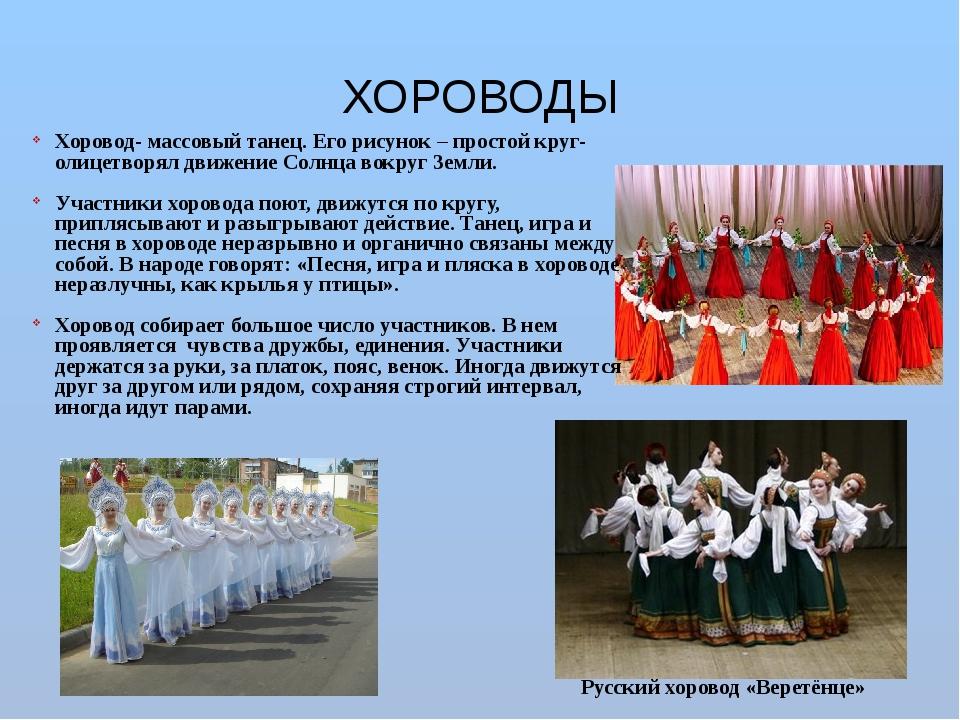 ХОРОВОДЫ Хоровод- массовый танец. Его рисунок – простой круг- олицетворял дви...