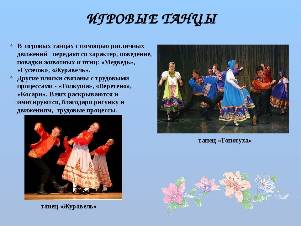 танец «Топотуха» ИГРОВЫЕ ТАНЦЫ В игровых танцах с помощью различных движений...