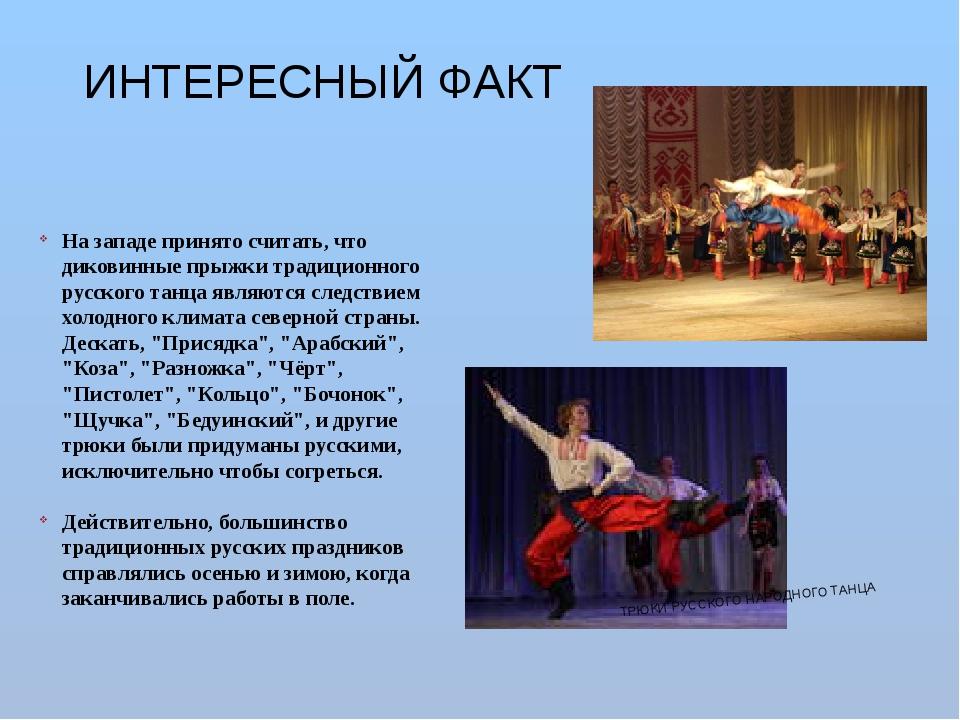 На западе принято считать, что диковинные прыжки традиционного русского танц...