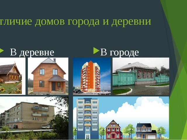 Отличие домов города и деревни В деревне В городе