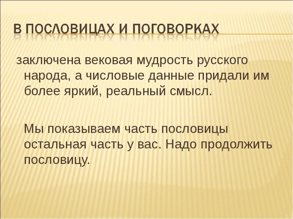 заключена вековая мудрость русского народа, а числовые данные придали им бол...