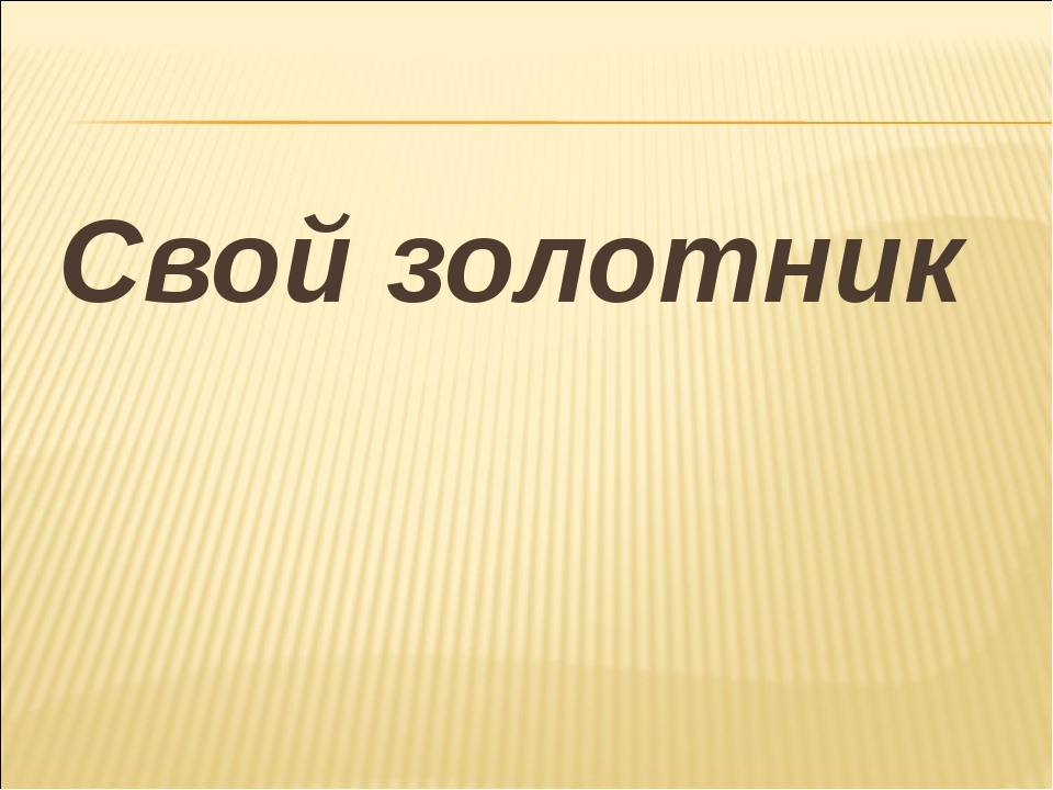 Свой золотник