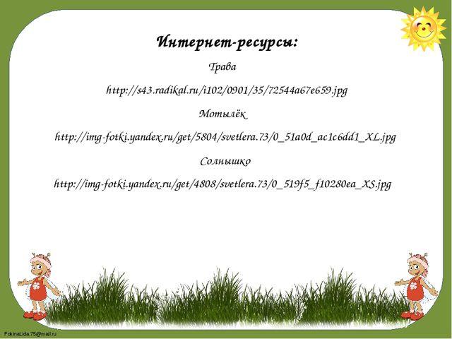 Интернет-ресурсы: Трава http://s43.radikal.ru/i102/0901/35/72544a67e659.jpg М...
