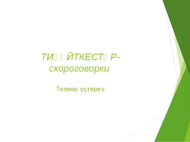 ТИҘӘЙТКЕСТӘР- скороговорки Телмәр үҫтереү