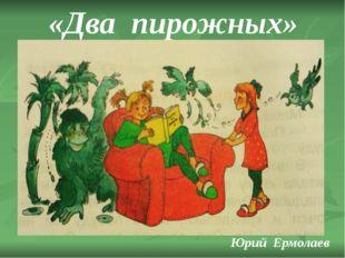 Юрий Ермолаев «Два пирожных»