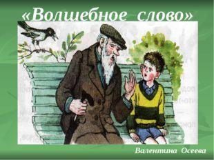 «Волшебное слово» Валентина Осеева