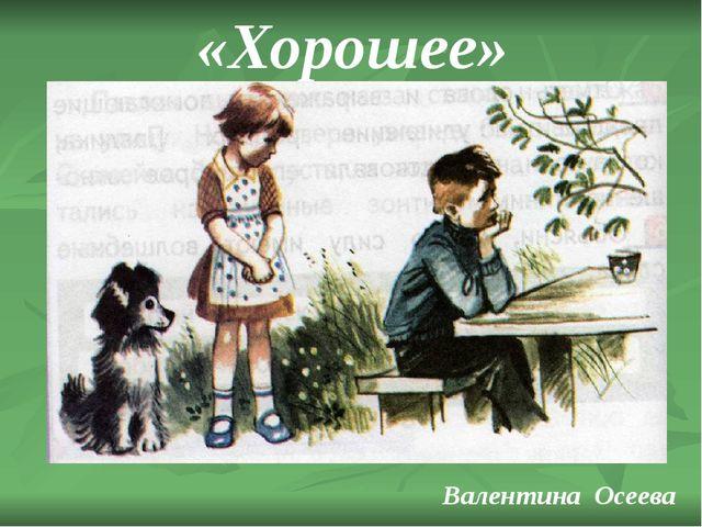«Хорошее» Валентина Осеева