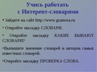 Учись работать с Интерент-словарями Зайдите на сайт http://www.gramota.ru Отк