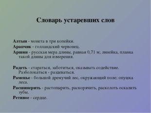 Словарь устаревших слов Алтын - монета в три копейки. Арапчик - голландский ч