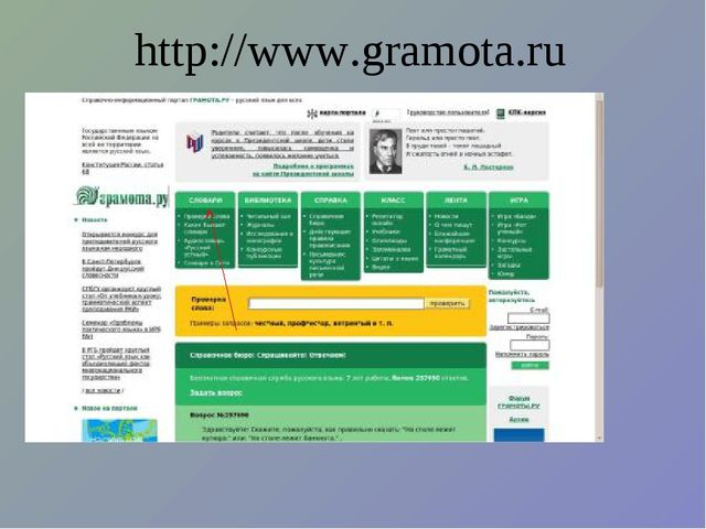 http://www.gramota.ru