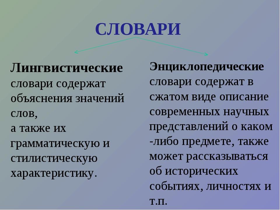 СЛОВАРИ Лингвистические словари содержат объяснения значений слов, а также их...