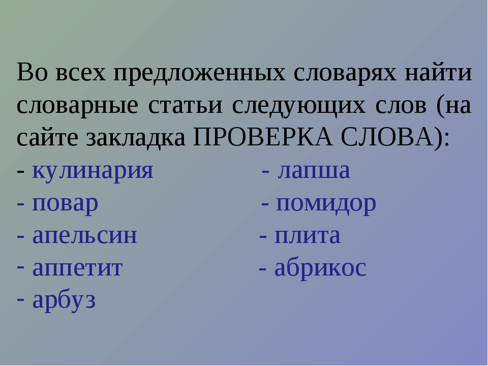 Во всех предложенных словарях найти словарные статьи следующих слов (на сайте...