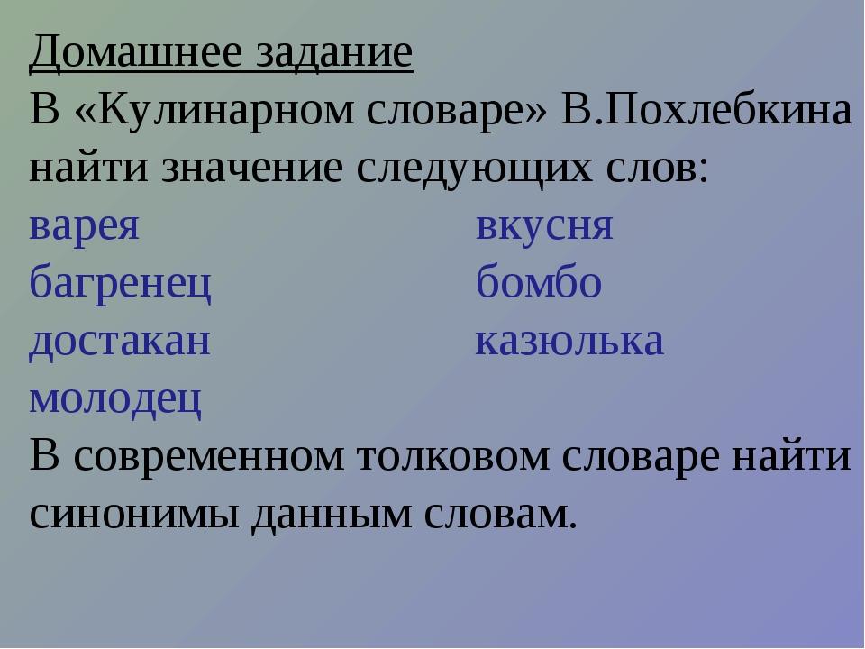 Домашнее задание В «Кулинарном словаре» В.Похлебкина найти значение следующих...
