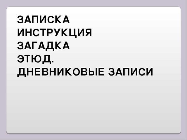 ЗАПИСКА ИНСТРУКЦИЯ ЗАГАДКА ЭТЮД. ДНЕВНИКОВЫЕ ЗАПИСИ