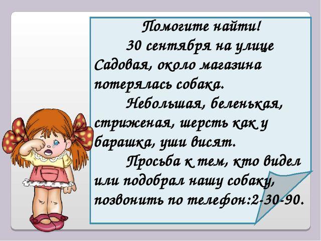 Помогите найти! 30 сентября на улице Садовая, около магазина потерялась соб...