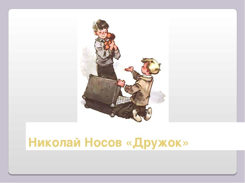 Николай Носов «Дружок»