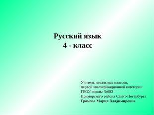 Русский язык 4 - класс Учитель начальных классов, первой квалификационной кат