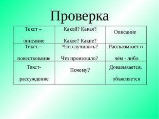 Проверка Текст – описание Какой?Какая? Какое?Какие? Описание Текст– повествов