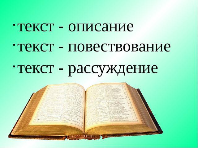 текст - повествование текст - рассуждение текст - описание