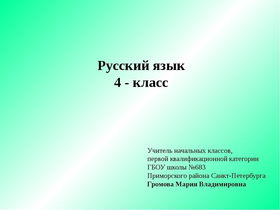 Русский язык 4 - класс Учитель начальных классов, первой квалификационной кат...