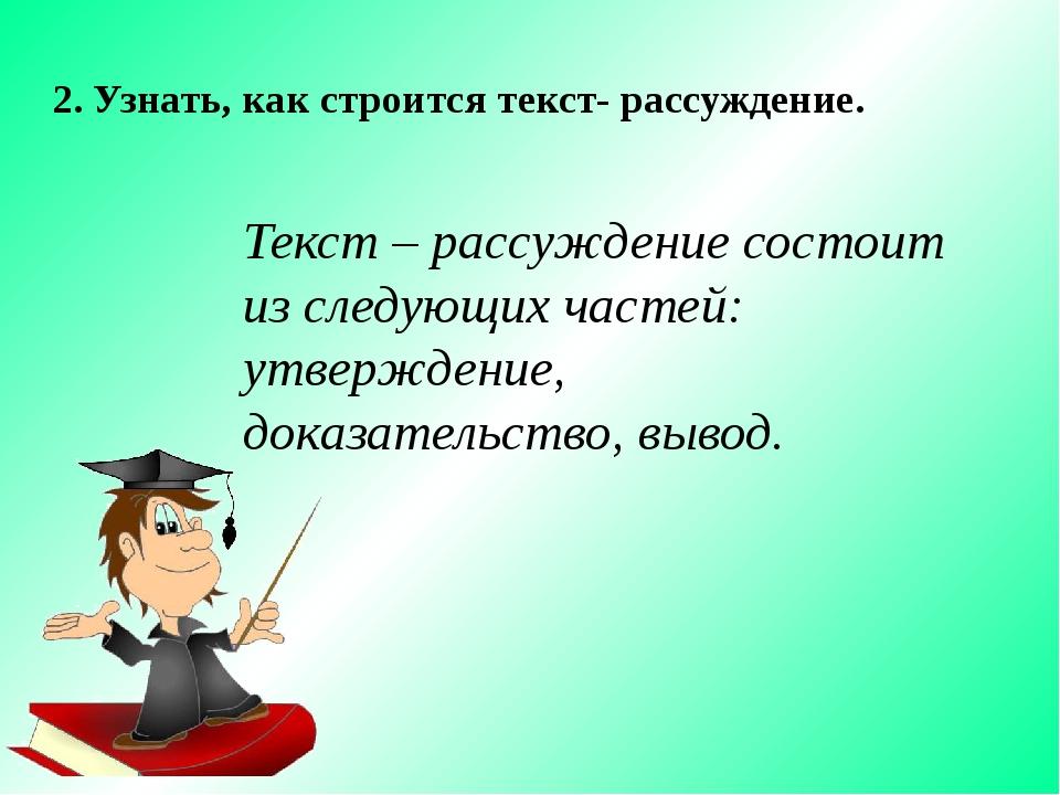 Текст – рассуждение состоит из следующих частей: утверждение, доказательство,...