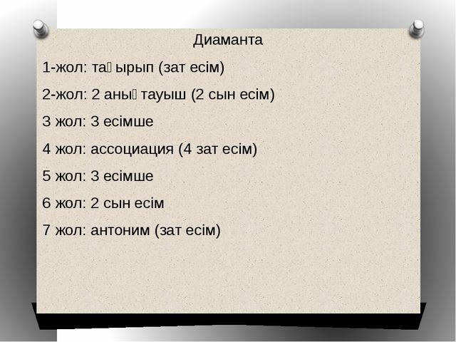 Диаманта 1-жол: тақырып (зат есім) 2-жол: 2 анықтауыш (2 сын есім) 3 жол: 3 е...