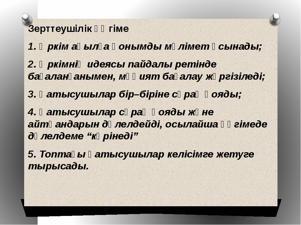 Зерттеушілік әңгіме 1. Әркім ақылға қонымды мәлімет ұсынады; 2. Әркімнің идея...