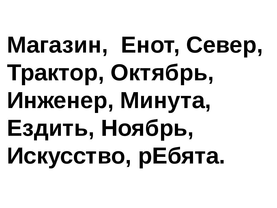 Магазин, Енот, Север, Трактор, Октябрь, Инженер, Минута, Ездить, Ноябрь, Иску...