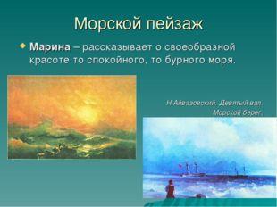Морской пейзаж Марина – рассказывает о своеобразной красоте то спокойного, то