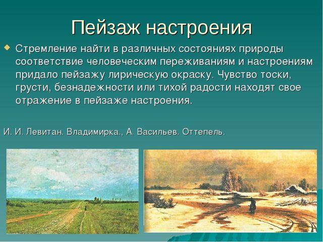 Пейзаж настроения Стремление найти в различных состояниях природы соответстви...
