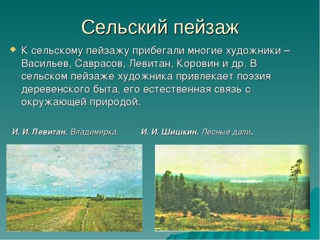 Сельский пейзаж К сельскому пейзажу прибегали многие художники – Васильев, Са...