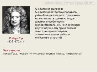 Английский философ Английский естествоиспытатель, учёный-энциклопедист. Гука