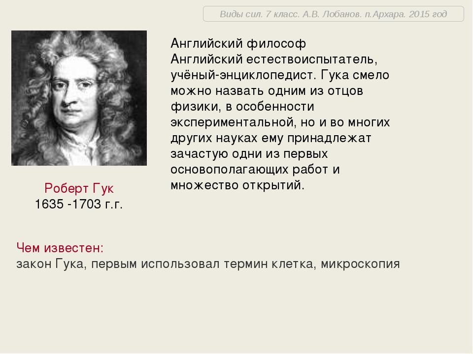 Английский философ Английский естествоиспытатель, учёный-энциклопедист. Гука...