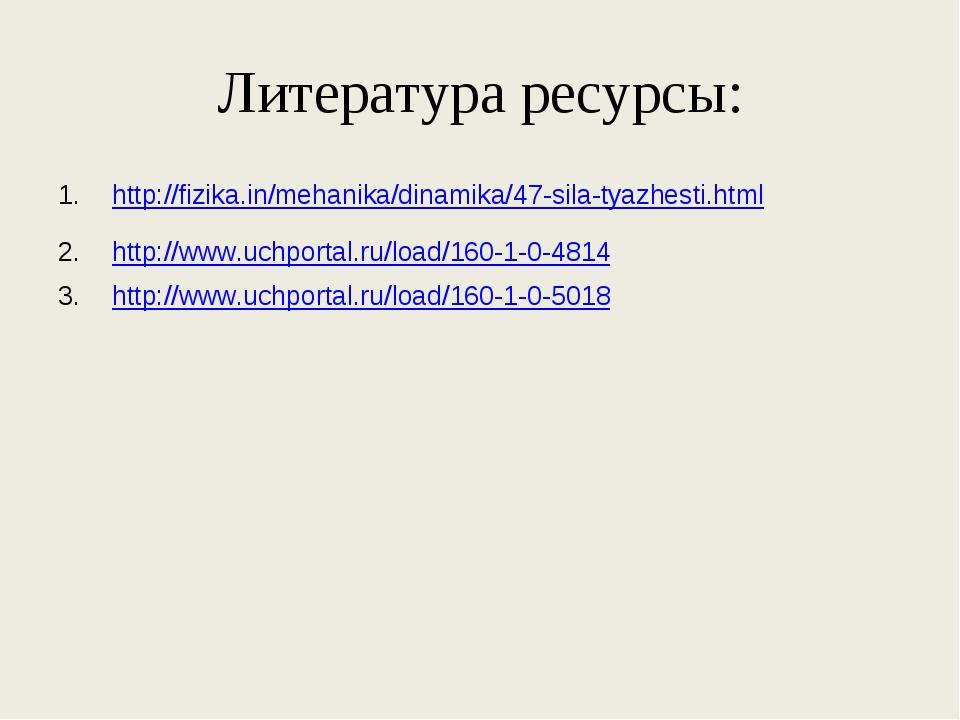 Литература ресурсы: http://fizika.in/mehanika/dinamika/47-sila-tyazhesti.html...
