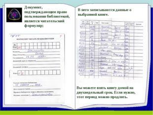 Документ, подтверждающим право пользования библиотекой, является читательский